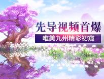 国风世界精彩初探 《远征手游》宣传片发布