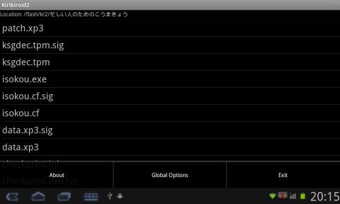 吉里吉里2模拟器手游图片欣赏