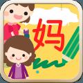儿童写汉字