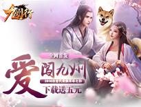 《九州行》2月6日首发CG视频曝光