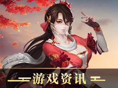 《剑舞奇缘》游戏资讯