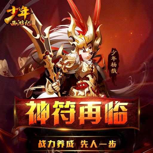 """《少年西游记》""""神符灵界""""全新上线"""