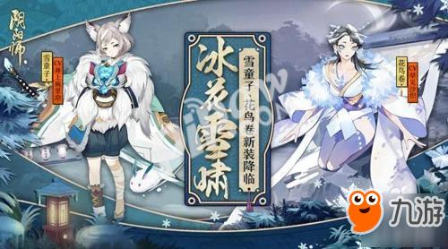 冰花泠泠风雪啸 《阴阳师》花鸟卷、雪童子新装降临!
