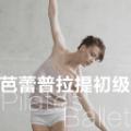 芭蕾普拉提初级