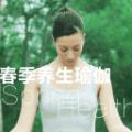 春季养生瑜伽