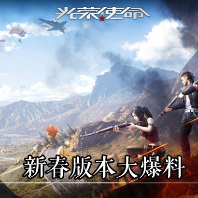 光荣使命2月新版本爆料 新玩法新人物齐上线
