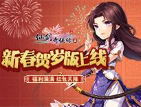 《仙剑奇侠传五》新春贺岁版