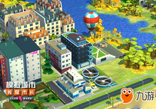 《模拟城市:我是市长》让城市更美好的服务设施