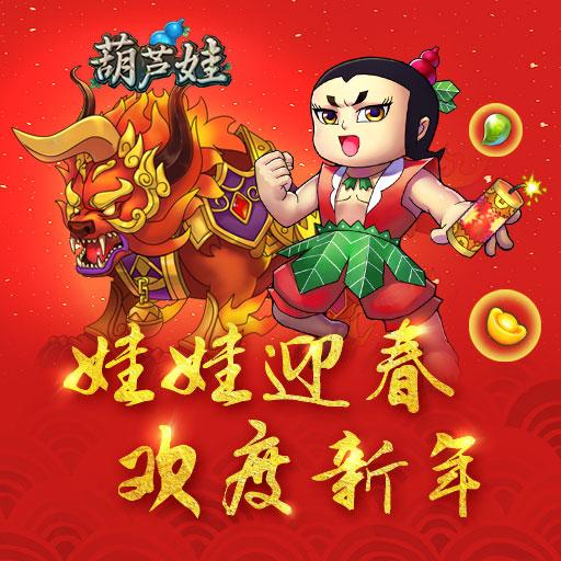 《葫芦娃》2月8日版本更新公告—春节版本来啦!