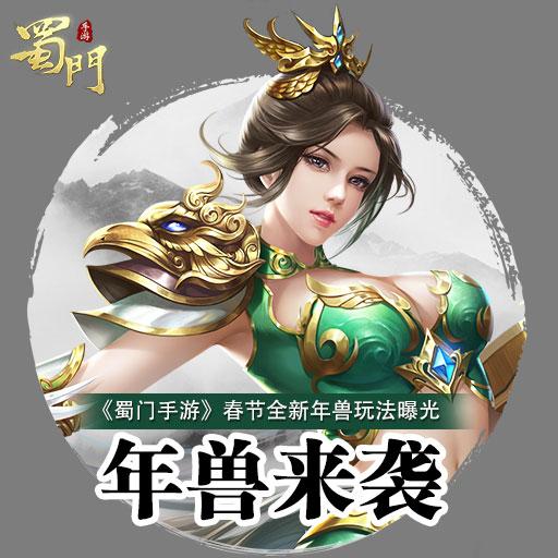 《蜀门手游》年兽来袭 春节年兽活动大曝光