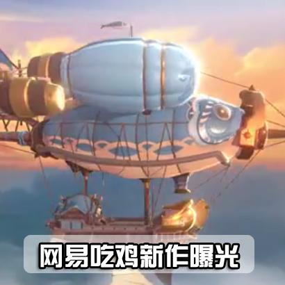 东方幻想动作竞技手游 风云岛行动揭秘