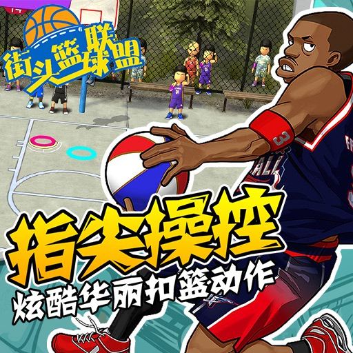 《街头篮球联盟》最硬的干货--抛投!