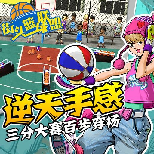 《街头篮球联盟》上篮or扣篮!