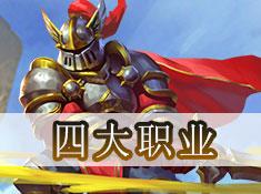 《驭龙骑士团》四大职业介绍