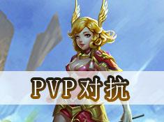 《驭龙骑士团》PVP对抗玩法汇总