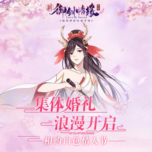"""周冬雨引领国风 """"新""""《御剑情缘》资料片登场!"""