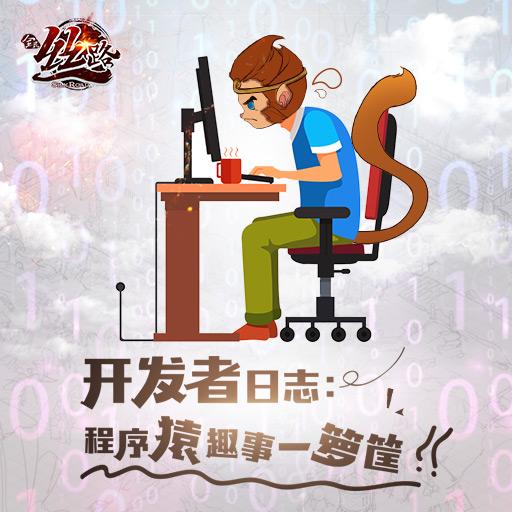 《全民丝路》开发者日志:程序猿趣事一箩筐