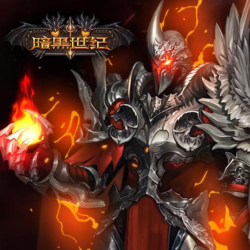 《暗黑世纪》职业技能展示之暗黑战士