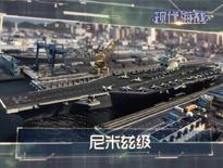 《现代海战》霸气CG完整版 震撼不是一点点!