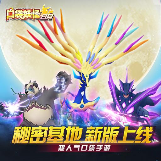 新版本丨《口袋妖怪日月》3月22日强势来袭!
