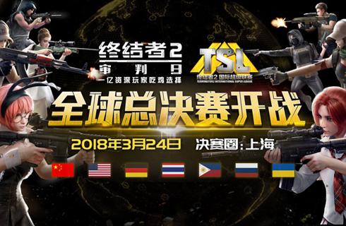 《终结者2》TSL全球总决赛门票开售 一起见证冠军诞生