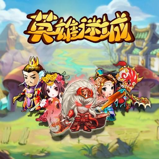 《英雄迷城》3月22不删档内测火爆开启 !