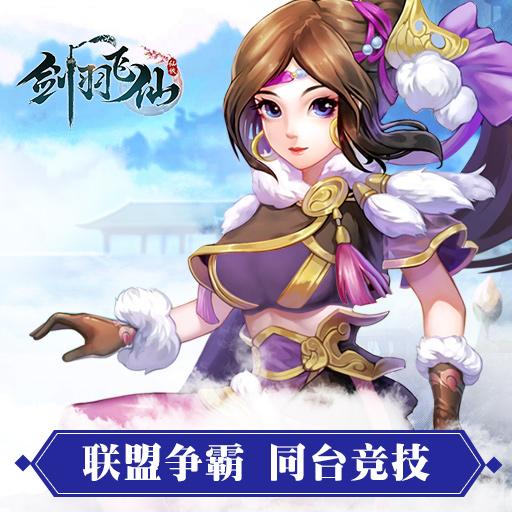 侠客PK女神 《剑羽飞仙》职业角色怎么选?