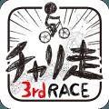 自行车赛跑3