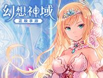 3月6日幻想内测 《幻想神域》手游宣传视频曝光