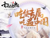 《舌尖上的中国》澳门金沙娱乐开户先导宣传视频