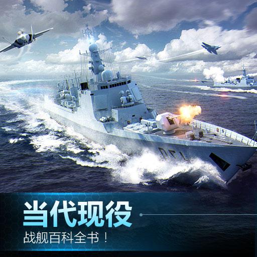 《现代海战》战舰养成攻略