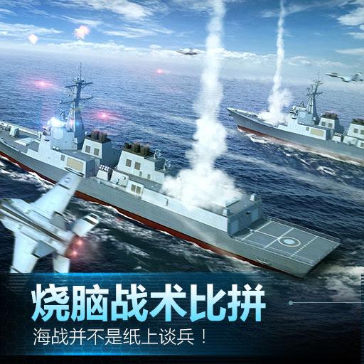 四大战术来袭 《现代海战》教你如何海上称霸