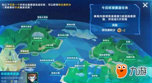 《qq飞车》手游挑战环球任务怎么玩 排位赛挑战环球奖励介绍