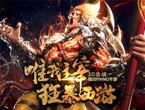 3月28日3D血战狠动作手游《狂暴西游》首发