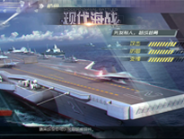 预算过百亿 《现代海战》这仗你打不打?