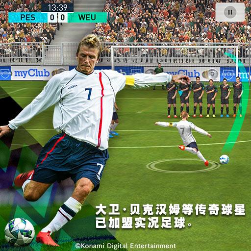 网易与KONAMI合作 代理发布《实况足球》