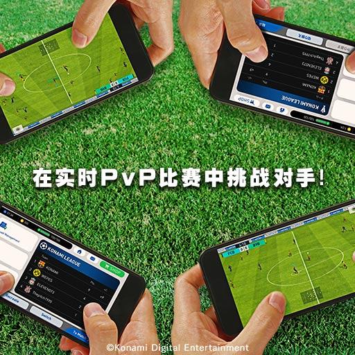 《实况足球》品牌站海报演绎 唤醒对足球的热爱