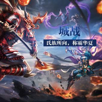 《QQ华夏》手游限号不删档正式开启