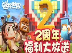 《迷你世界》2周年庆