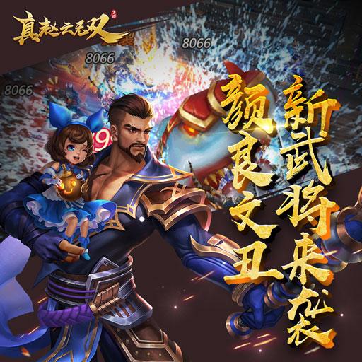 《真赵云无双》新版本:上将在此 颜良文丑登场!