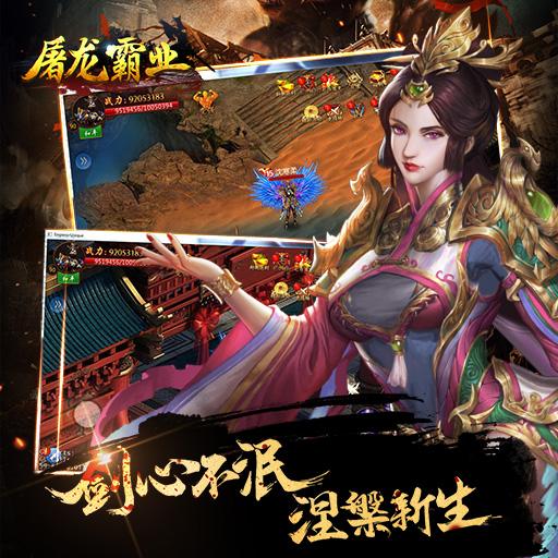 传统武侠手游《屠龙霸业》3月29日登陆九游