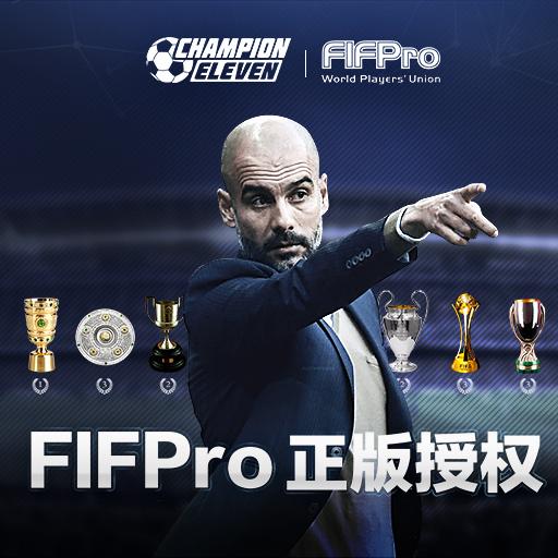 咸鱼游戏公布FIFPro正版手游《球王之路》