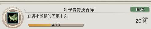 《剑网3》叶子青青换吉祥成就攻略