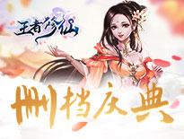 3月22日《王者修仙》删测庆贺视频发布