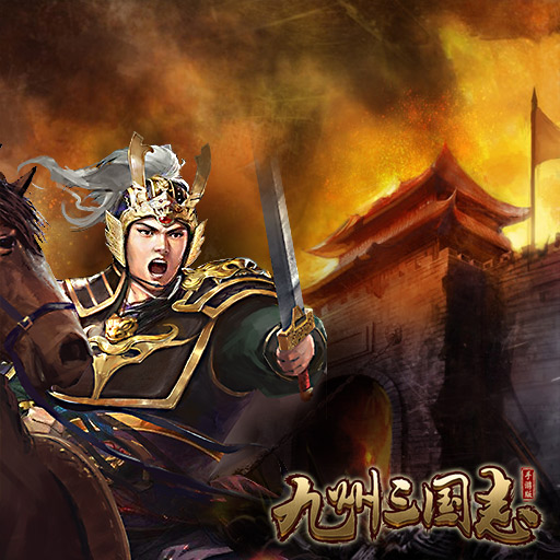 王者称雄!《九州三国志》带你体验激燃战斗!