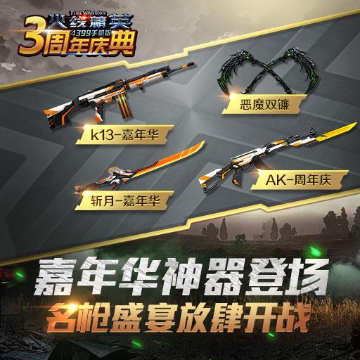 《火线精英》周年庆正式开启 多重豪礼神枪送不停