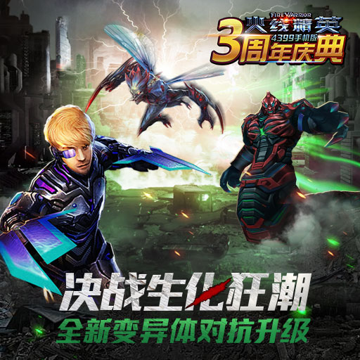 《火线精英》3.29开启周年狂欢 五星魔镰登场