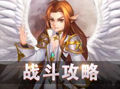 恶魔的逆袭 《魔灵传说》竞技实战攻略-PVE篇