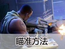堡垒之夜手游怎么瞄准 什么武器可以开镜