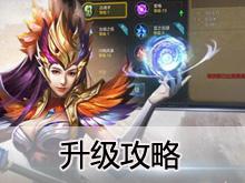 QQ华夏手游怎么升级 新手快速升级攻略